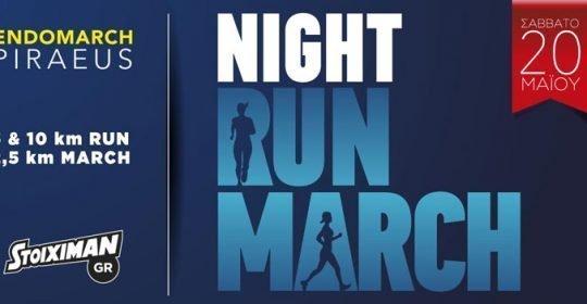 Endomarch Piraeus Night/March