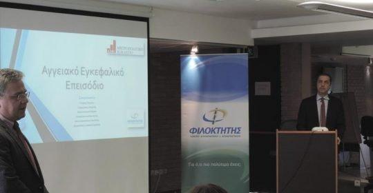 Ομιλία του Δρ. Γιώργου Βησσαράκη στο Κέντρο Aποθεραπείας & Aποκατάστασης Φιλοκτήτης.