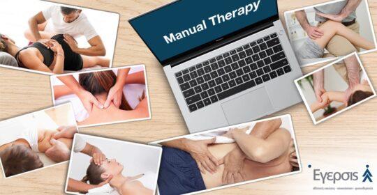 H εφαρμογή του Manual Therapy στην Έγερσις