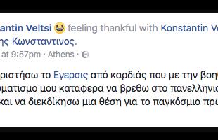 Ο παραολυμιονίκης Κωνσταντίνος Βέλτσης και το ευχαριστήριο μήνυμά του στο «Έγερσις»