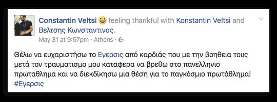 """Ο παραολυμιονίκης Κωνσταντίνος Βέλτσης και το ευχαριστήριο μήνυμά του στο """"Έγερσις"""""""